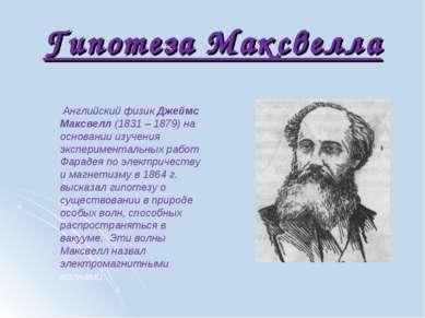 Гипотеза Максвелла Английский физик Джеймс Максвелл (1831 – 1879) на основани...