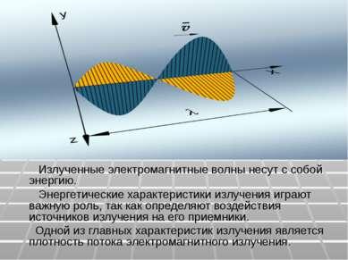 Излученные электромагнитные волны несут с собой энергию. Энергетические харак...