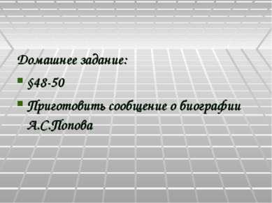 Домашнее задание: §48-50 Приготовить сообщение о биографии А.С.Попова
