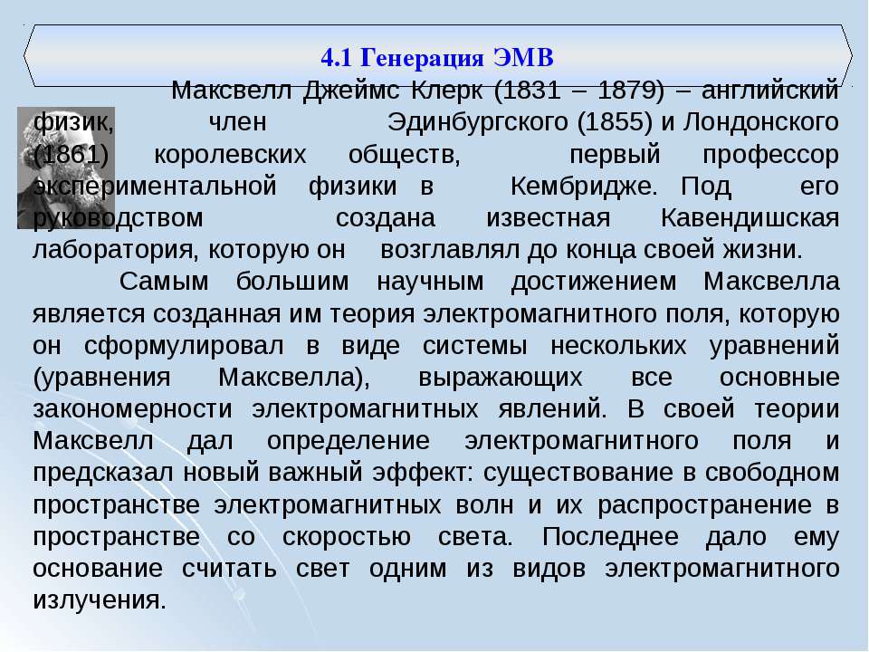 4.1 Генерация ЭМВ Максвелл Джеймс Клерк (1831 – 1879) – английский физик, чле...