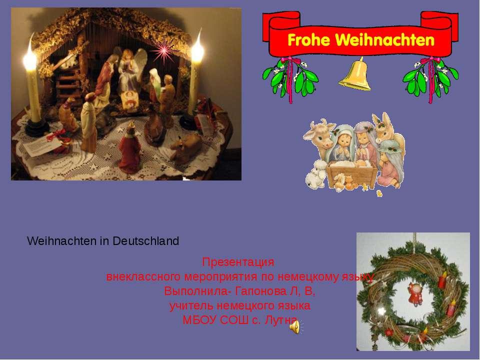 Weihnachten in Deutschland Презентация внеклассного мероприятия по немецкому ...