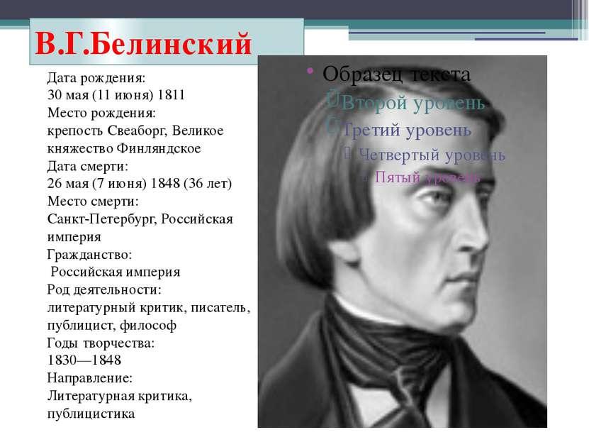 В.Г.Белинский Дата рождения: 30 мая (11 июня) 1811 Место рождения: крепость С...