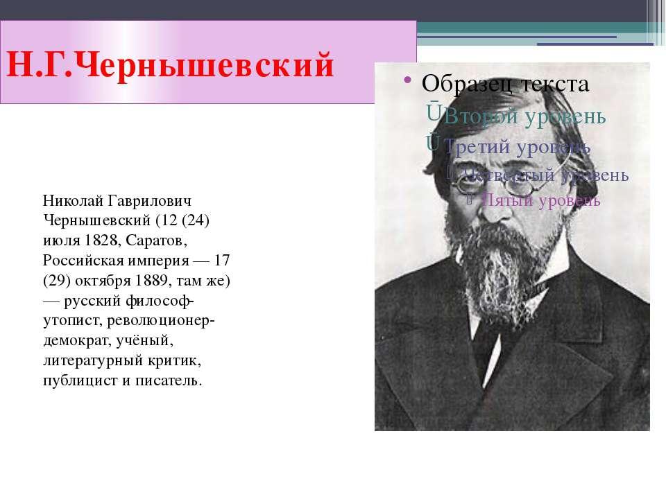 Н.Г.Чернышевский Николай Гаврилович Чернышевский (12 (24) июля 1828, Саратов,...