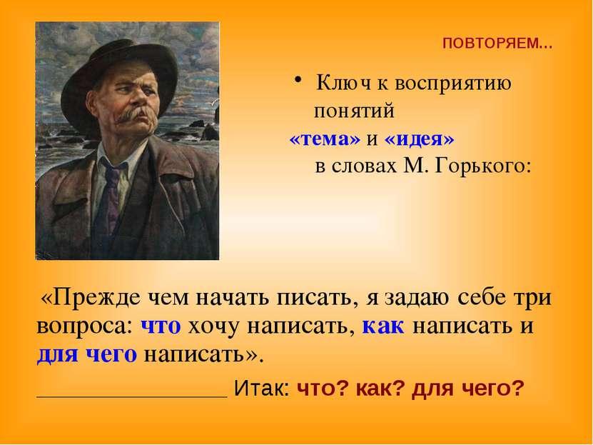 Ключ к восприятию понятий «тема» и «идея» в словах М. Горького: «Прежде чем н...