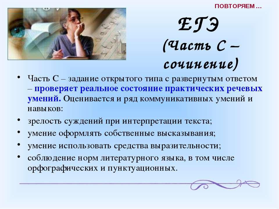 ПОВТОРЯЕМ… ЕГЭ (Часть С – сочинение) Часть С – задание открытого типа с разве...