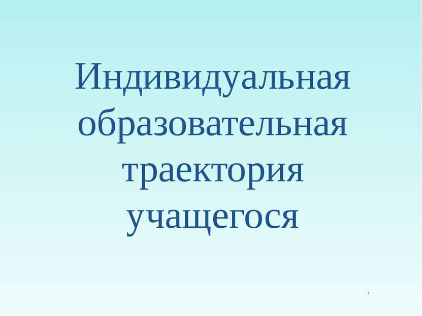 Индивидуальная образовательная траектория учащегося , Company Logo