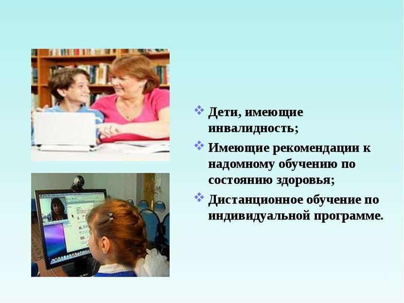 Дети, имеющие инвалидность; Имеющие рекомендации к надомному обучению по сост...