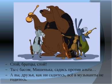 Стой, братцы, стой! Ты с басом, Мишенька, садись против альта… А вы, друзья, ...