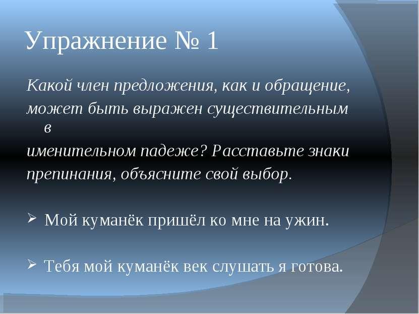 Упражнение № 1 Какой член предложения, как и обращение, может быть выражен су...