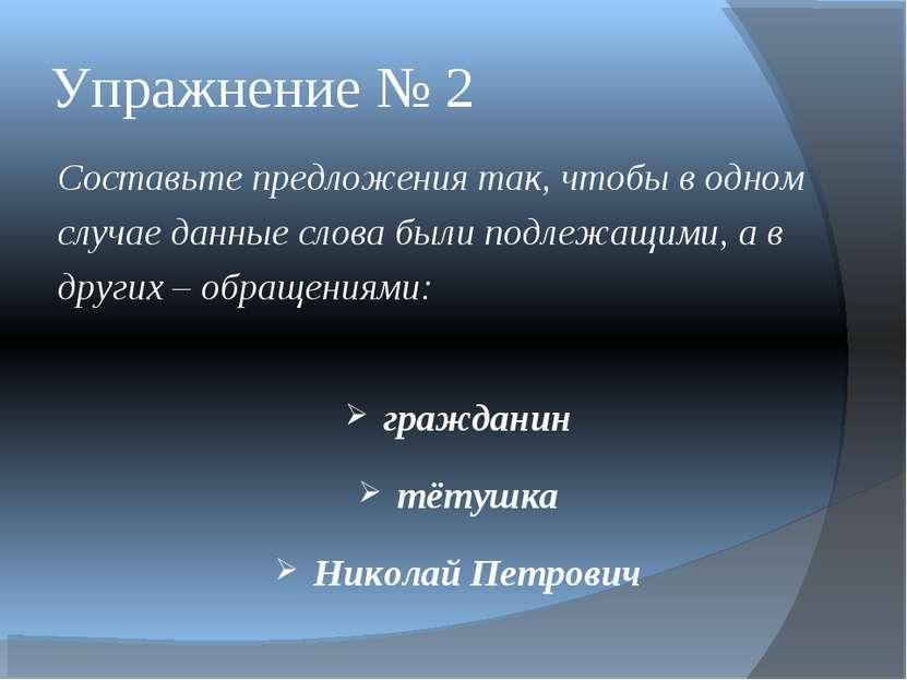Упражнение № 2 Составьте предложения так, чтобы в одном случае данные слова б...