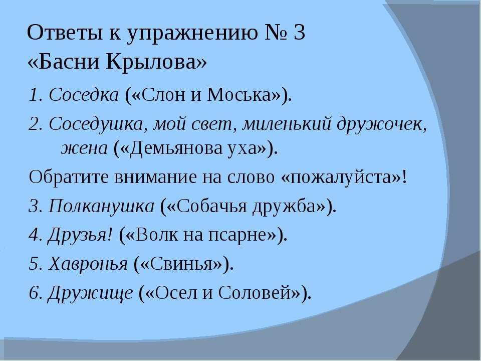 Ответы к упражнению № 3 «Басни Крылова» 1. Соседка («Слон и Моська»). 2. Сосе...