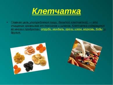 Клетчатка Главная цель употребления пищи, богатой клетчаткой, — это очищение ...