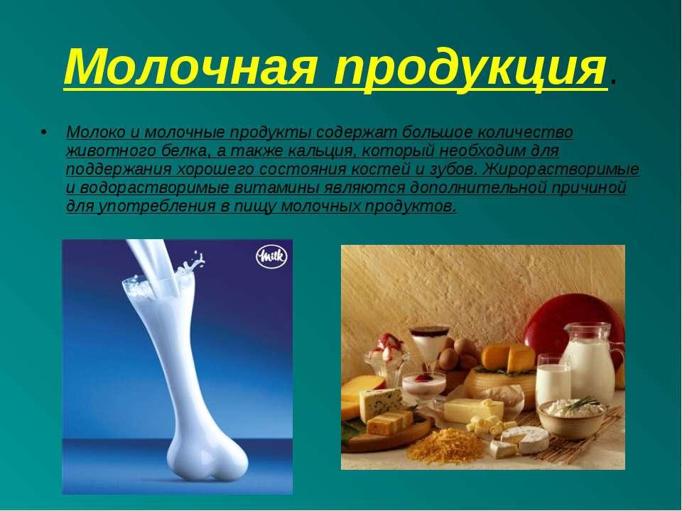 Молочная продукция. Молоко и молочные продукты содержат большое количество жи...