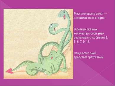Многоголовость змея — непременная его черта. В разных сказках количество голо...