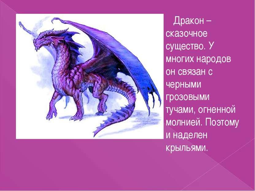 Дракон – сказочное существо. У многих народов он связан с черными грозовыми т...