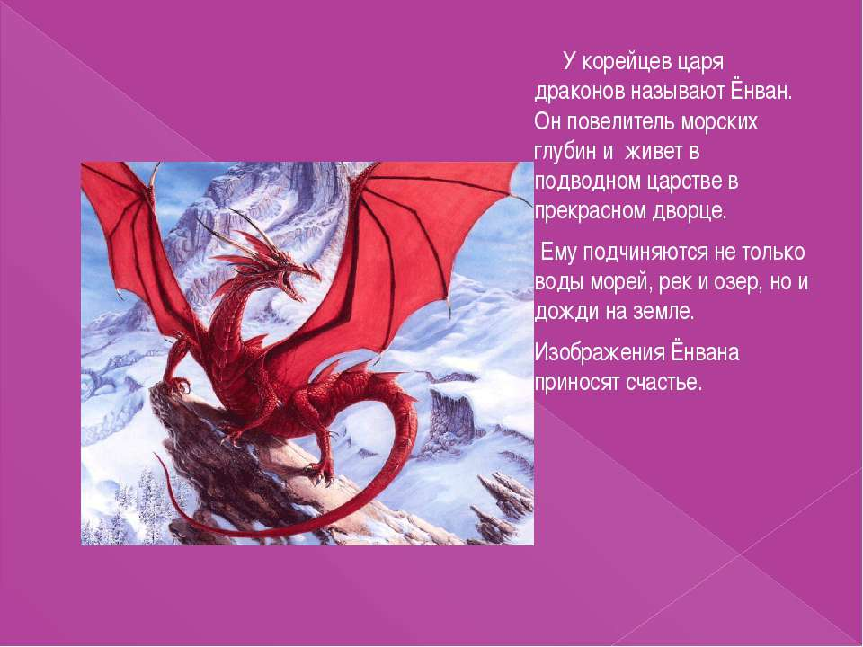 У корейцев царя драконов называют Ёнван. Он повелитель морских глубин и живет...