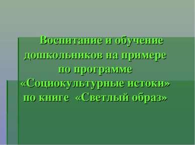 Воспитание и обучение дошкольников на примере по программе «Социокультурные и...