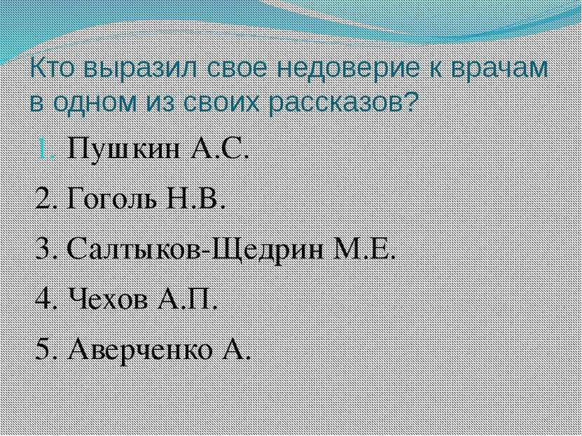 Кто выразил свое недоверие к врачам в одном из своих рассказов? Пушкин А.С. 2...