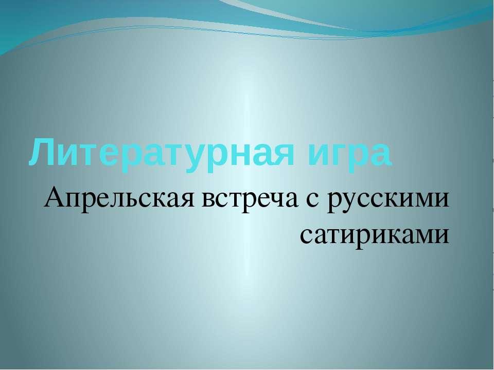Литературная игра Апрельская встреча с русскими сатириками