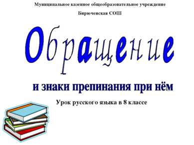 Урок русского языка в 8 классе Муниципальное казенное общеобразовательное учр...