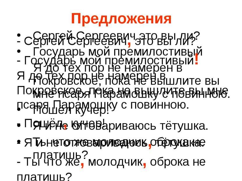Предложения Сергей Сергеевич это вы ли? Государь мой премилостивый Я до тех п...