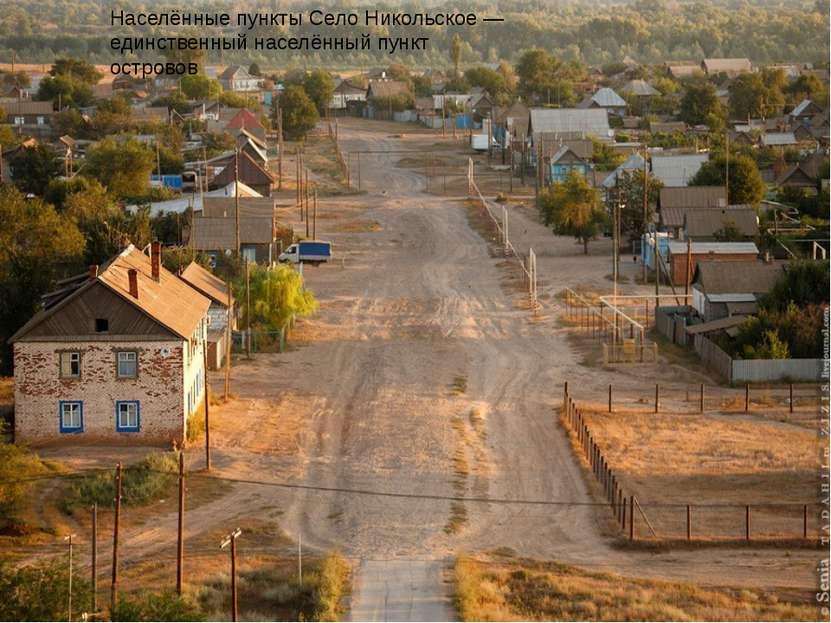 Населённые пункты Село Никольское — единственный населённый пункт островов