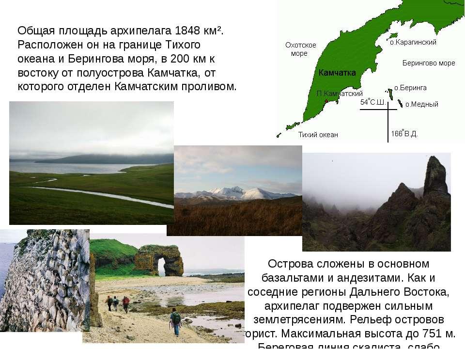 Общая площадь архипелага 1848 км². Расположен он на границе Тихого океана и Б...