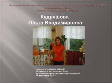 * стаж педагогической работы в должности воспитателя 7 лет Иркутский государс...