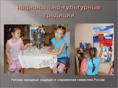 * Русские народные традиции и современная символика России