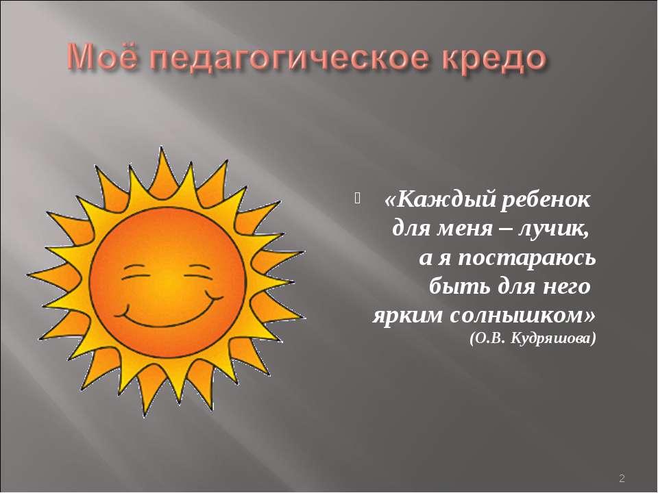 * «Каждый ребенок для меня – лучик, а я постараюсь быть для него ярким солныш...