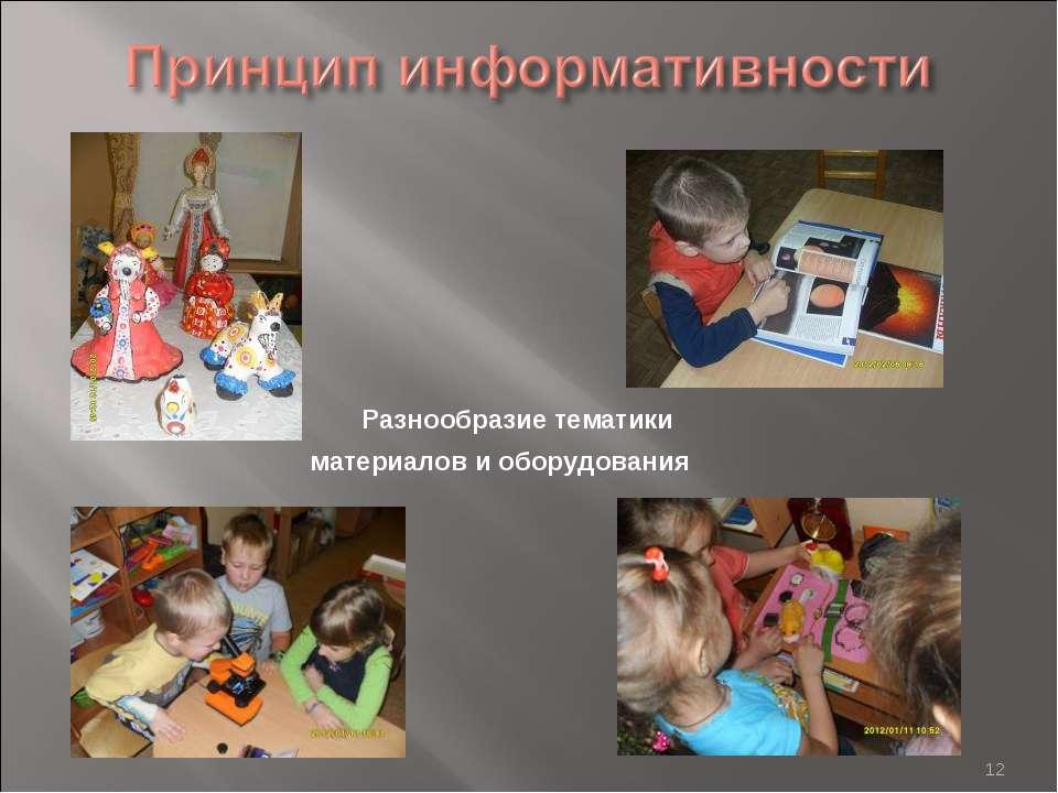 * Разнообразие тематики материалов и оборудования