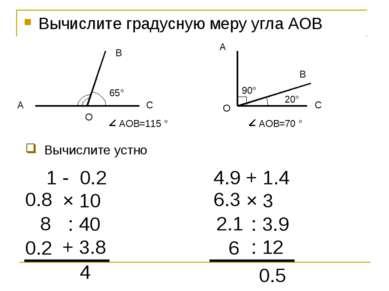 Вычислите градусную меру угла AOB B C A C B A O O 65° 90° 20° Вычислите устно...