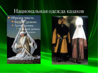 Национальная одежда казахов