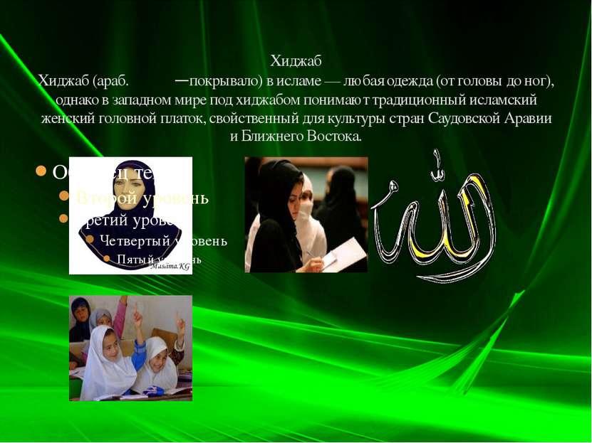 Хиджаб Хиджаб (араб. حجاب — покрывало) в исламе — любая одежда (от головы до ...