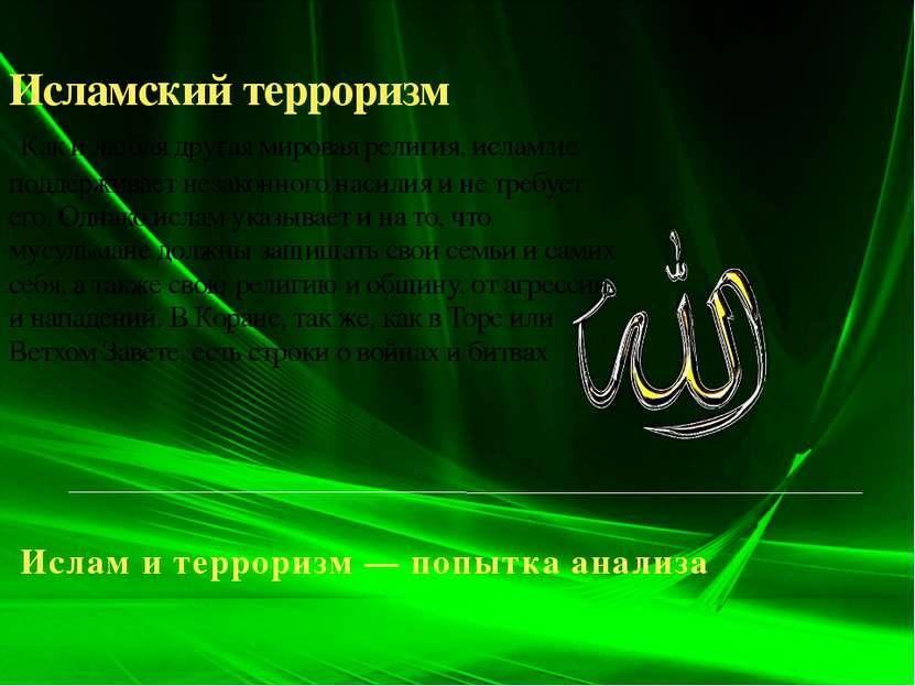 Исламский терроризм Как и любая другая мировая религия, ислам не поддерживает...