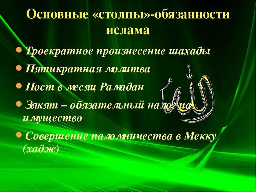 Троекратное произнесение шахады Пятикратная молитва Пост в месяц Рамадан Зякя...