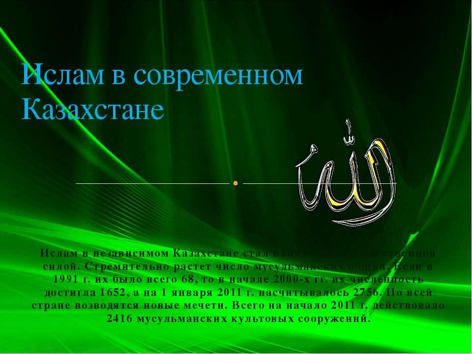 Ислам в независимом Казахстане стал влиятельной общественной силой. Стремител...
