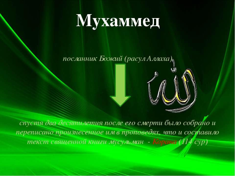 посланник Божий (расул Аллаха) спустя два десятилетия после его смерти было с...