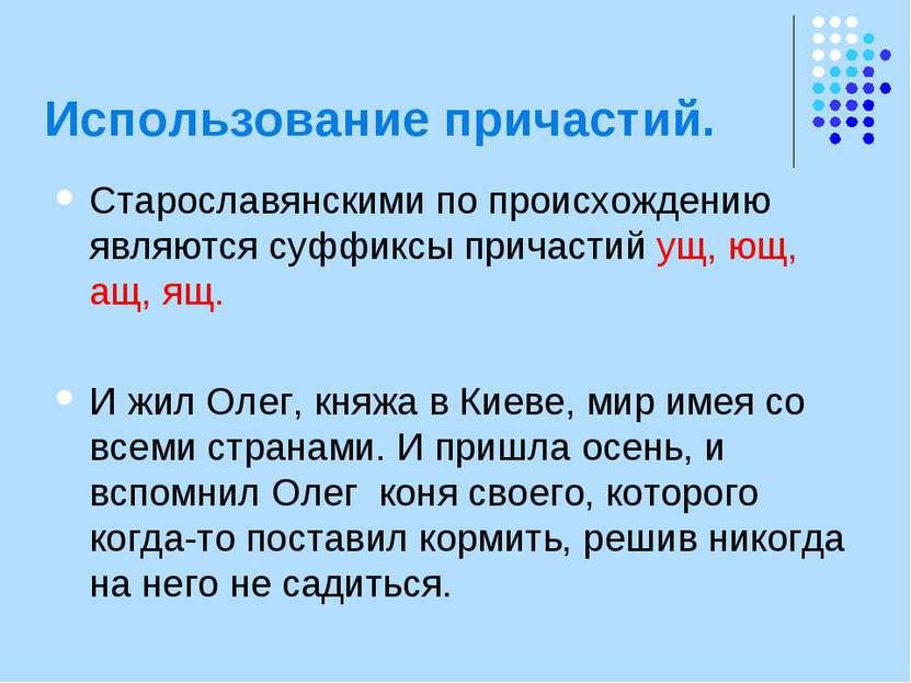 Использование причастий. Старославянскими по происхождению являются суффиксы ...