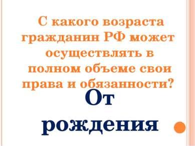 С какого возраста гражданин РФ может осуществлять в полном объеме свои права ...