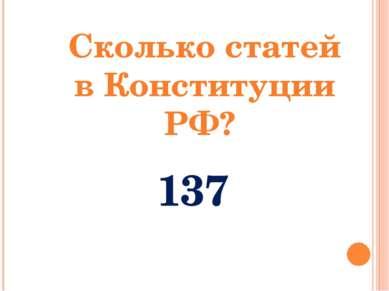 Сколько статей в Конституции РФ? 137