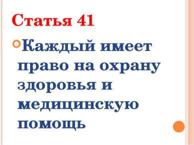Статья 41 Каждый имеет право на охрану здоровья и медицинскую помощь