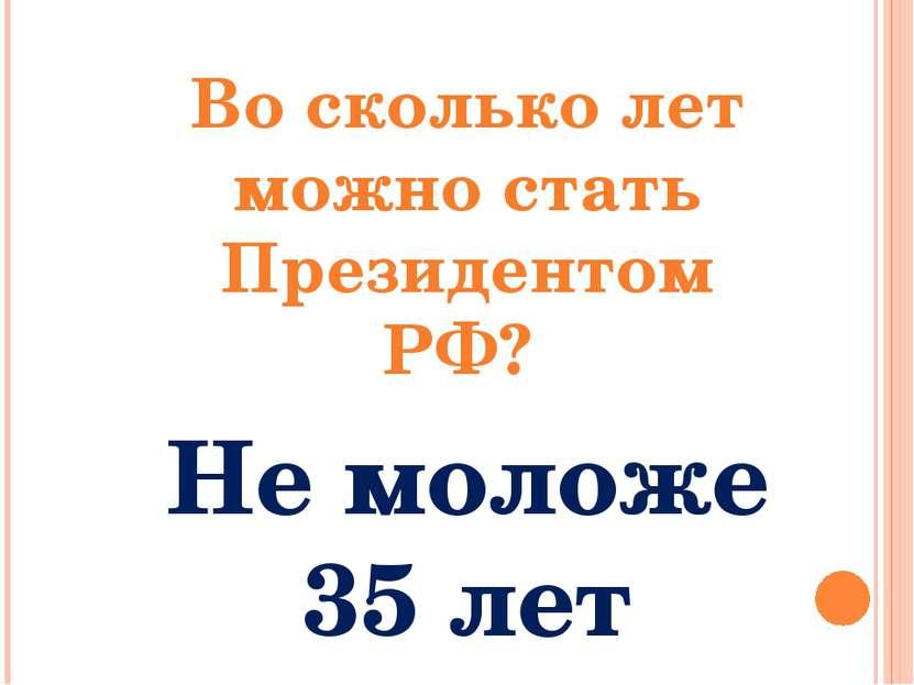 Во сколько лет можно стать Президентом РФ? Не моложе 35 лет