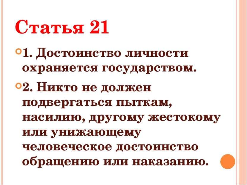 Статья 21 1. Достоинство личности охраняется государством. 2. Никто не должен...