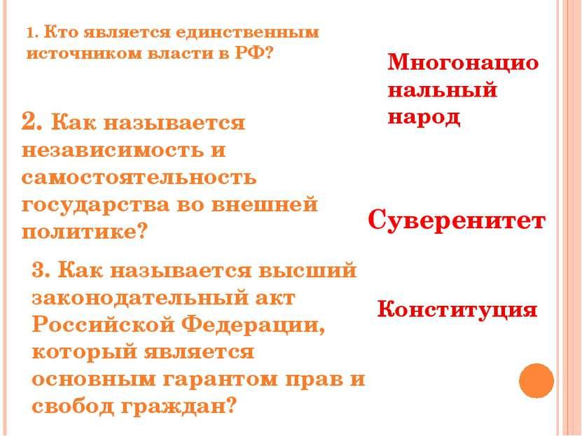 1. Кто является единственным источником власти в РФ? Многонациональный народ ...