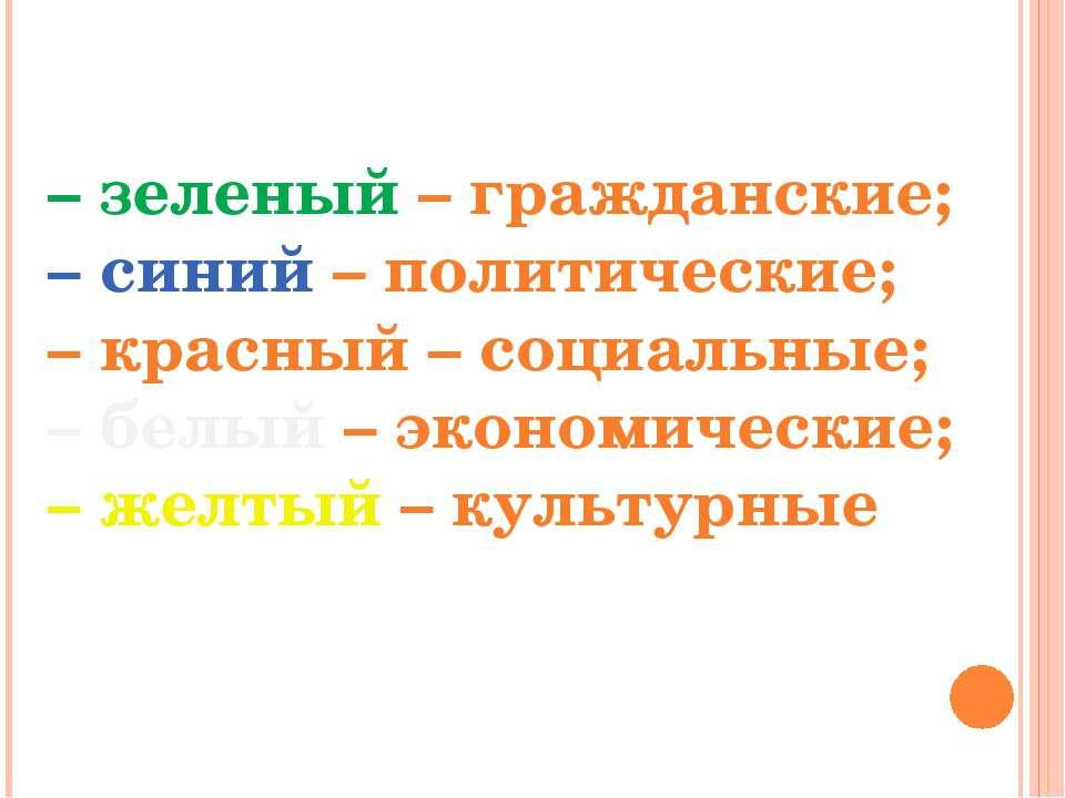 – зеленый – гражданские; – синий – политические; – красный – социальные; – бе...