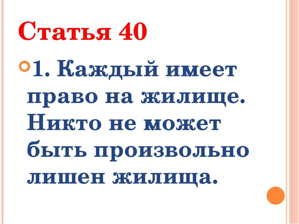 Статья 40 1. Каждый имеет право на жилище. Никто не может быть произвольно ли...