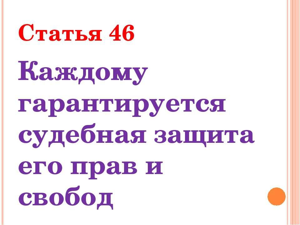 Статья 46 Каждому гарантируется судебная защита его прав и свобод
