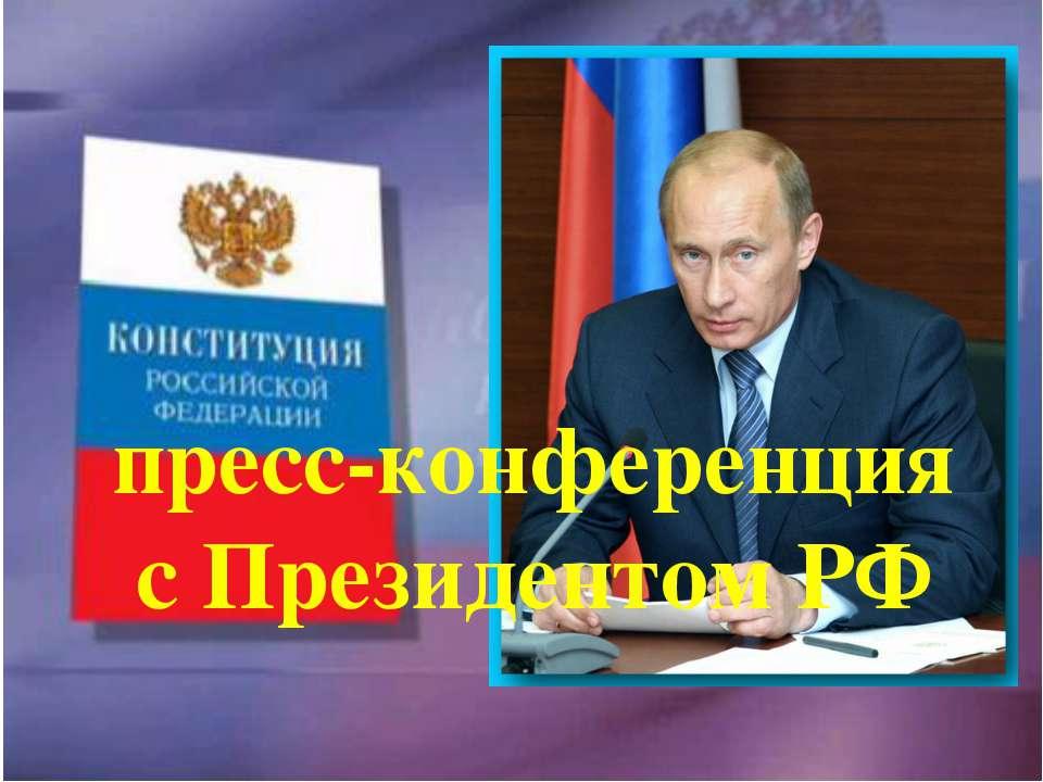 пресс-конференция с Президентом РФ