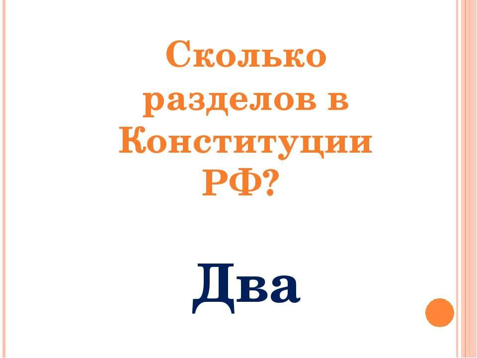 Сколько разделов в Конституции РФ? Два